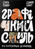 Геллер Стівен Кваст Сеймур Графічні стилі: від вікторіанства до хіпстерства 978-617-7799-09-1