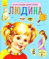 Каспарова Юлія Людина. Енциклопедія дошкільника 978-617-09-2835-1