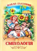 Глазовий Павло Сміхологія: видання п'яте, доповнене 978-966-1635-05-9