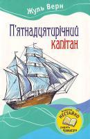 Верн Жуль П'ятнадцятирічний капітан 966-424-169-5