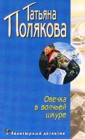 Полякова Т.В. Овечка в волчьей шкуре: Повесть 5-699-03775-6