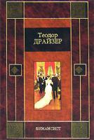 Теодор Драйзер Финансист 5-17-025361-3