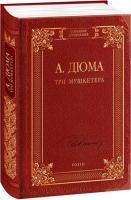 Дюма Олександр Три мушкетера 978-966-03-7143-9