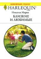 Никола Марш Близкие и любимые 978-5-05-006588-9, 978-0-373-19836-8