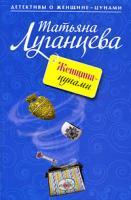 Татьяна Луганцева Женщина-цунами 978-5-699-34294-5