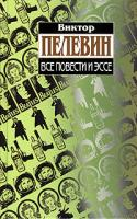 Виктор Пелевин Виктор Пелевин. Все повести и эссе 5-699-13735-1