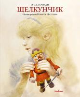 Эрнст,Теодор,Амадей,Гофман Щелкунчик 978-5-389-11037-3