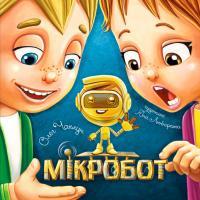 Чаклун Олег Мікробот 978-617-7262-26-7
