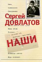 Довлатов Сергей Наши 978-5-389-00762-8
