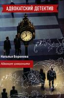 Наталья Борохова Адвокат инкогнито 978-5-699-39924-6