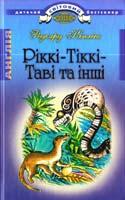 Кіплінг Редьярд Ріккі-Тіккі-Таві та інші: казкові історії 978-617-592-088-6