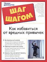 Сюзанна Ле Вер, Гэри Макклейн Как избавиться от вредных привычек. Полное руководство 5-17-025299-4, 5-271-09438-3, 0-02-863986-3