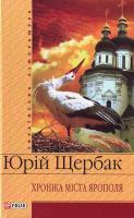 Щербак Ю. Хроніка міста Ярополя 978-966-03-3976-7