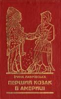 Лаврівська Ірина Перший козак в Америці: Оповідання для молоді 5-7745-0646-0