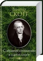 Скотт Вальтер Вальтер Скотт. Собрание сочинений в одной книге 978-966-14-5623-4