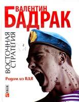 Бадрак Валентин Восточная стратегия. Родом из ВДВ 978-966-03-5767-9