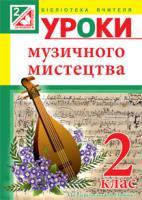 Досяк Ірина Миронівна Уроки музичного мистецтва : 2 клас : посібник для вчителя (до підруч.Лобової О.) 978-966-10-3346-6