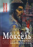 Белинский В. Страна Моксель, или Открытие Великороссии: Роман-исследование 978-966-355-033-6