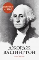 Маккой Дэвид Джордж Вашингтон 978-5-389-08164-2
