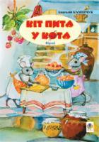 Камінчук Анатолій Семенович Кіт пита у кота: Вірші. 978-966-408-423-6