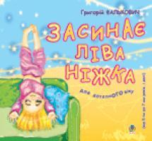 Фалькович Григорій Аврамович Засинає ліва ніжка. 978-966-10-0311-7