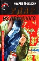 Андрей Троицкий Удар из прошлого 5-264-00454-4