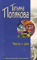 Полякова Т.В. Черта с два! 5-699-11296-0