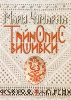 Чумарна Марія Тайнопис вишивки 978-617-629-045-2