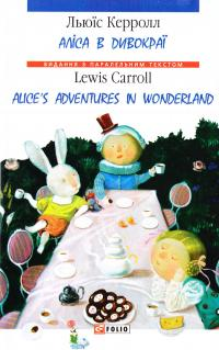 Керрол Льюїс = Lewis Carroll Алiса в Дивокраї / Alice's Adventures in Wonderland 978-966-03-6913-9