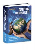 Цапок Сергій Поліетнічна-експозиція світу 978-617-629-317-0
