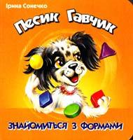 Сонечко Ірина Песик Гавчик знайомиться з формами. Вірші для дітей. (картонка) 966-080-180-7