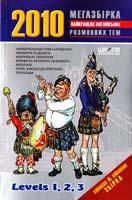Кравченко Н. Мегазбірка найкращих англійських розмовних тем 2009 978-966-429-007-1