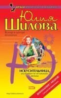 Юлия Шилова Искусительница, или Капкан на ялтинского жениха 5-699-17586-5