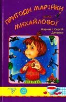 Дяченки Марина і Сергій Пригоди Марійки Михайлової 966-8317-48-3