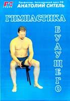 Ситель Анатолий Гимнастика будущего 978-5-85407-058-4
