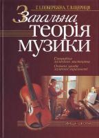 Побережна Г., Щериця Т. Загальна теорія музики: Підручник 966-642-173-9