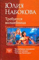 Юлия Набокова Требуется волшебница 978-5-9922-0477-3
