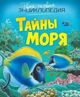 Бомон Эмили Тайны моря 978-5-389-09387-4