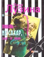 Лузина Лада Любовь - не сахар, сахар - не любовь 966-03-4272-1
