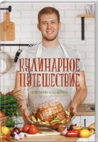 Копачинский Константин Кулинарное путешествие 978-617-12-7134-0