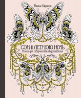 Карлсон Ханна Сон в летнюю ночь. Книга для творчества и вдохновения 978-5-389-12464-6
