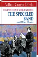 Doyle Arthur Conan =  Дойл Артур Конан The Speckled Band and Other Stories. The Adventures of Sherlock Holmes 978-617-07-0452-8