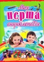 Соніна Наталія Моя перша енциклопедія 978-617-7131-70-9