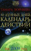 Тамара Зюрняева 30 лунных дней. Календарь действий на 2009 год 978-5-17-054958-0, 978-5-271-21162-1