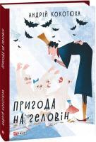 Кокотюха Андрій Пригода на Геловін 978-966-03-8907-6