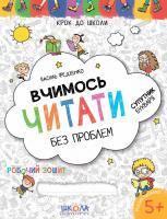 Федієнко Василь Вчимось читати без проблем. Синя графічна сітка 978-966-429-631-8