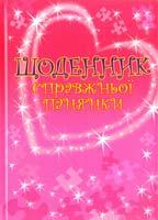 Худож. О. Воронкова Щоденник справжньої панянки 978-617-538-141-0