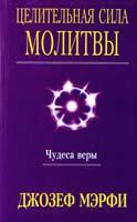 Мэрфи Джозеф Целительная сила молитвы 985-483-815-3