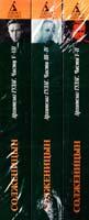 Солженицын Александр Архипелаг ГУЛАГ (комплект из 3 книг) 978-5-389-02354-3