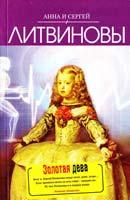 Литвинова Анна, Литвинов Сергей Золотая дева 978-5-699-46773-0